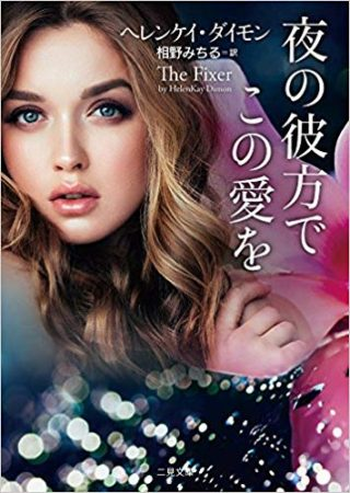 The Fixer: Japanese Cover